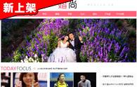 7.5版《婚尚》资讯网站